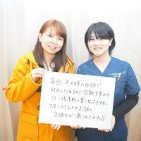 横浜市にお住いのM様(女性/26歳/主婦)